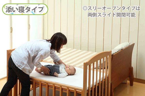 ベビーベッド販売サイトのヤマサキの添い寝ベッド